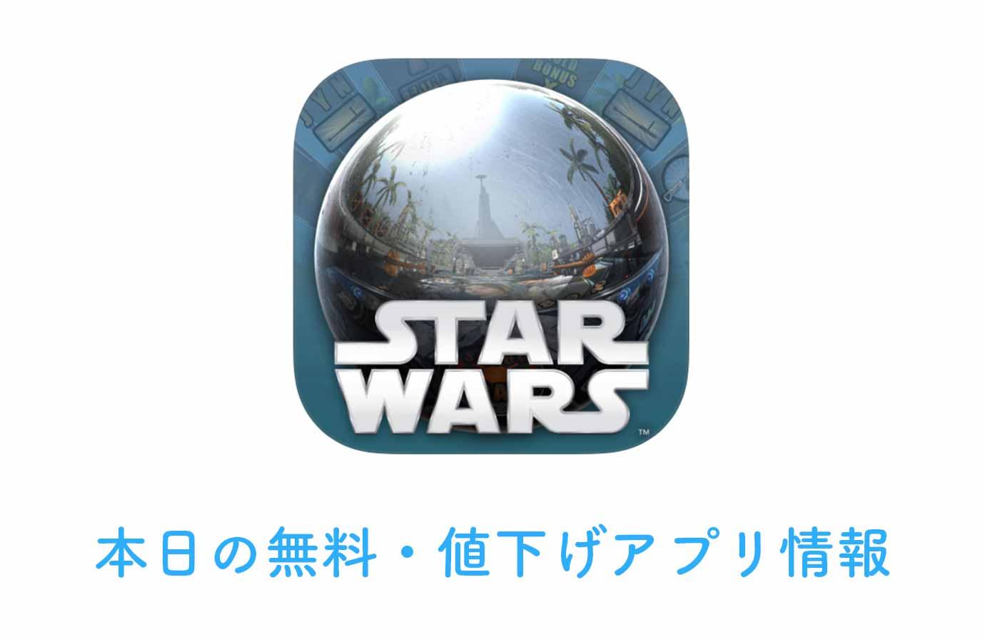 240円→無料、Star Warsをテーマにしたピンボール「Star Wars Pinball 4」など【5/2】本日の無料・値下げアプリ情報