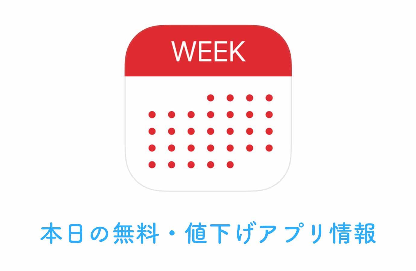250円→無料、見やすいカレンダーアプリ「Week Calendar」など【5/3】本日の無料・値下げアプリ情報