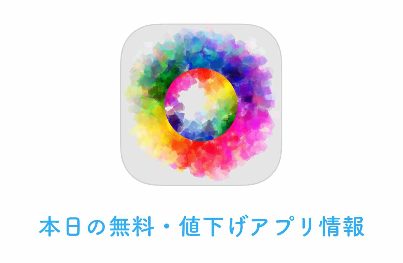 240円→無料、写真を簡単に絵画風に編集できる「PhotoViva」など【5/5】本日の無料・値下げアプリ情報