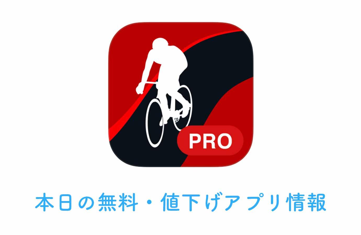 600円→無料、サイクリングサポートアプリ「Runtastic Road Bike PRO」など【5/6】本日の無料・値下げアプリ情報