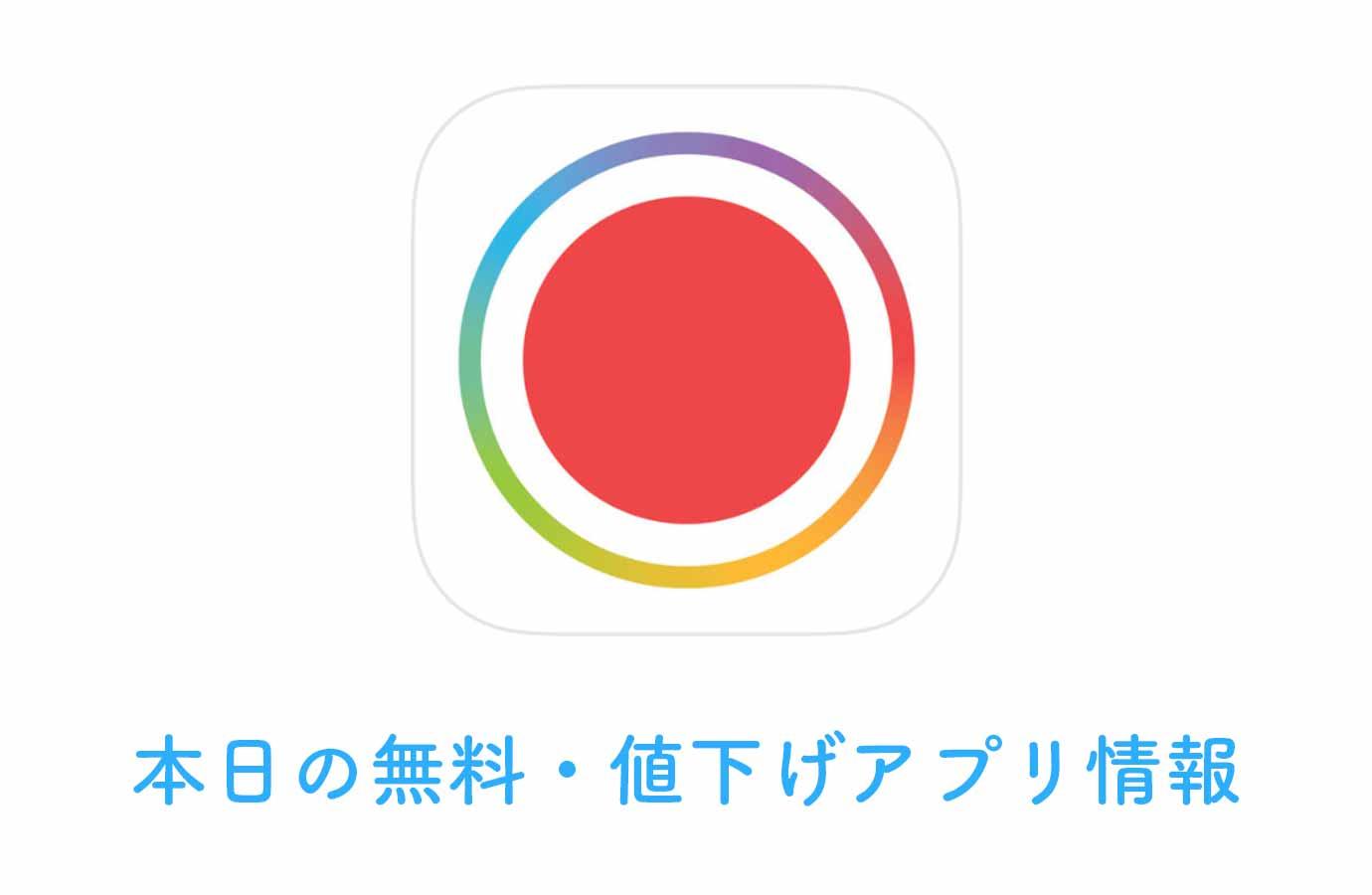 120円→無料、高機能な動画撮影・編集アプリ「Spark」など【5/7】本日の無料・値下げアプリ情報