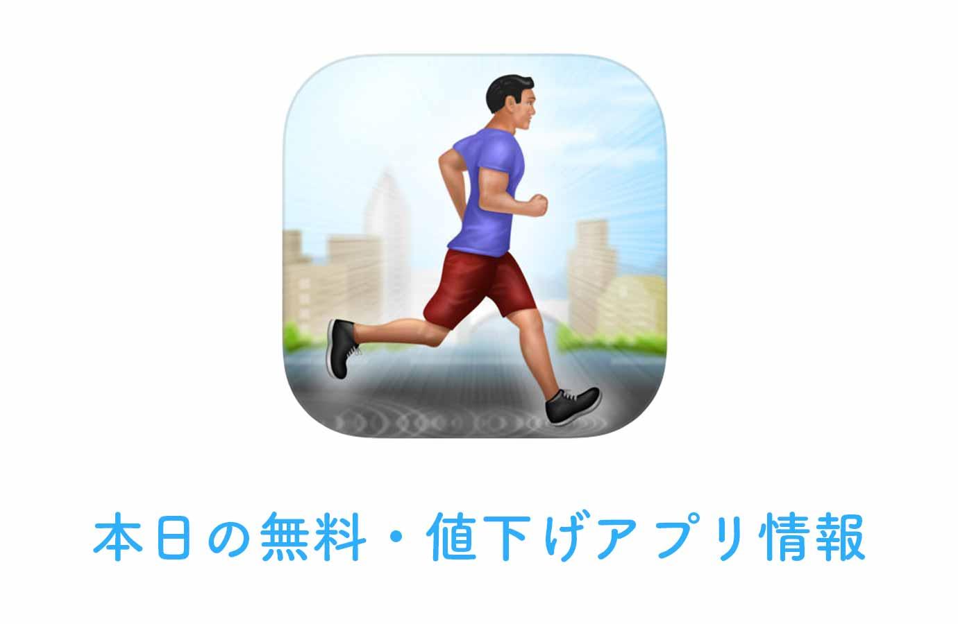 400円→無料、ランニングセッションを簡単に記録・管理できる「ランナーズログ」など【5/8】本日の無料・値下げアプリ情報