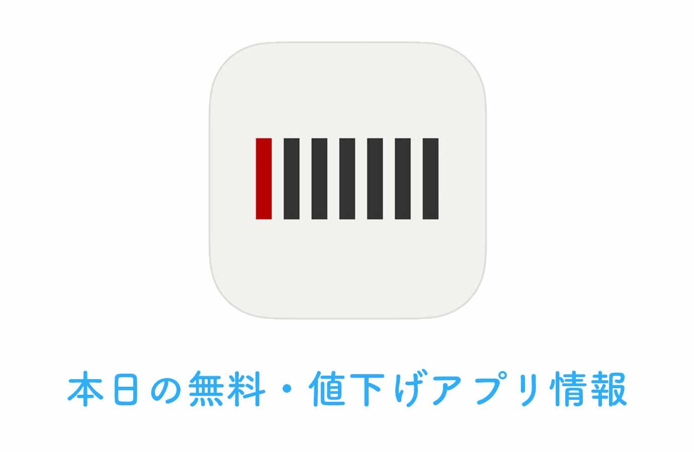 120円→無料、一日1行でもOKなシンプルな日記アプリ「デイグラム」など【5/9】本日の無料・値下げアプリ情報