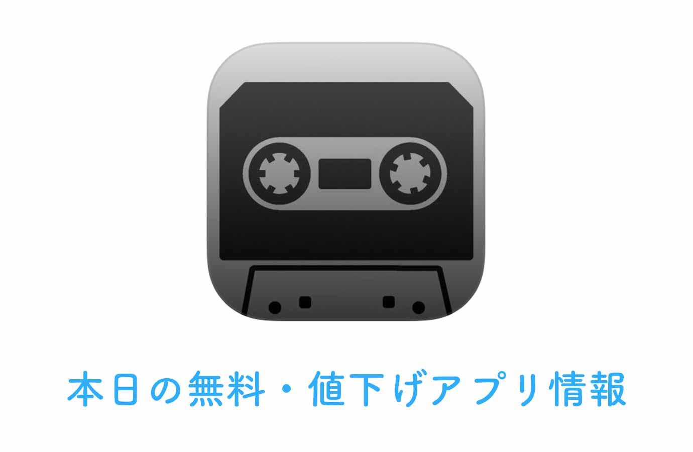 240円→無料、懐かしのカセットテープデザインの音楽プレイヤー「Tape」など【5/10】本日の無料・値下げアプリ情報