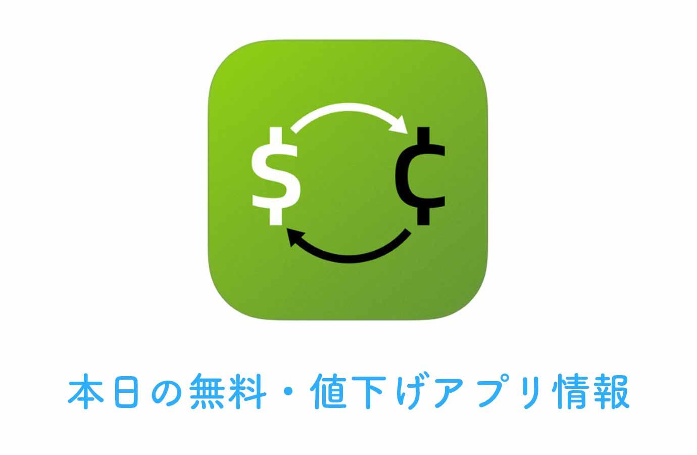 120円→無料、175以上の世界通貨が利用できる通貨コンバーター「Smart Coin」など【5/11】本日の無料・値下げアプリ情報