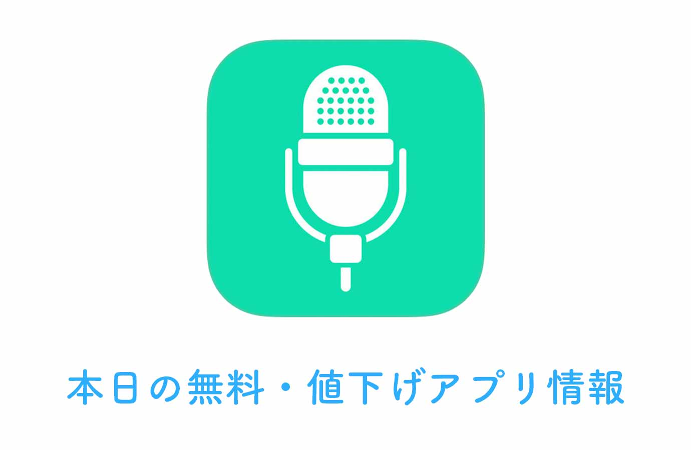 1,200円→無料、音声を認識してテキストに変換してくれる「アクティブボイス」など【5/12】本日の無料・値下げアプリ情報