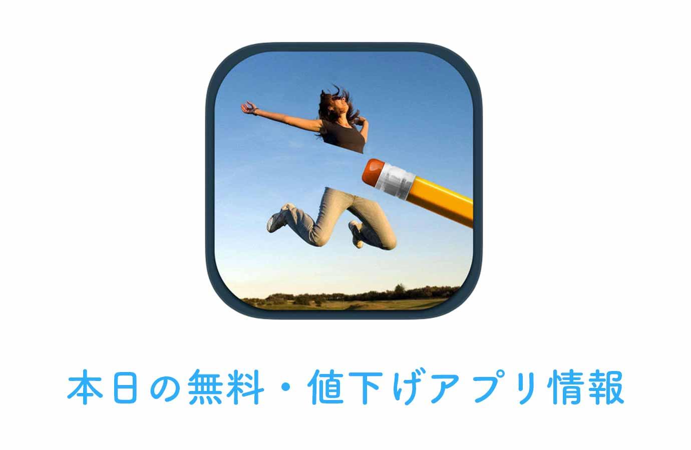 120円→無料、写真のいらない部分を削除できる画像編集アプリ「Photo Retouch」など【5/15】本日の無料・値下げアプリ情報