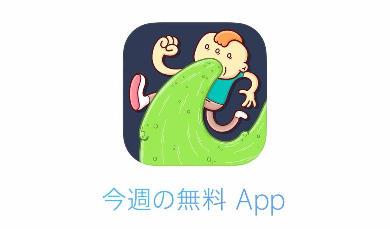 1週間限定でiOSアプリが無料になる「今週の無料 App」は「Eggggg」