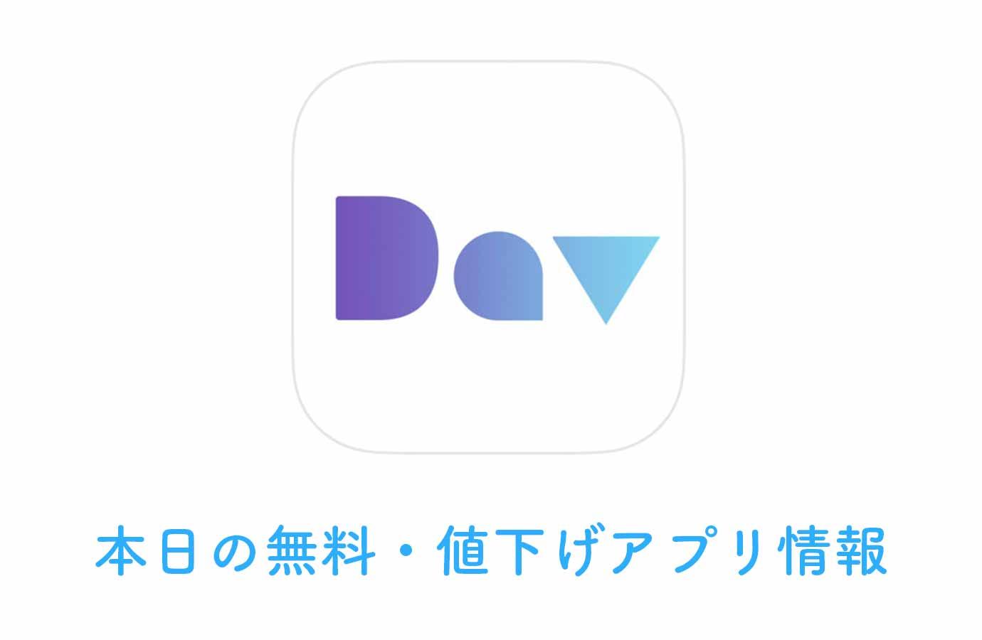 240円→無料、デザインがオシャレなカウントダウンアプリ「FancyDays: Light Pro」など【5/20】本日の無料・値下げアプリ情報