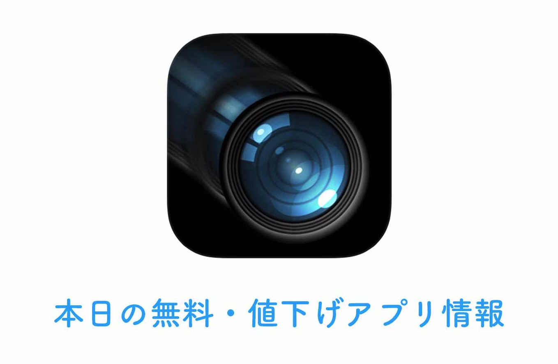 120円→無料、1分間に1000枚以上の連続撮影などができるカメラアプリ「FastPix」など【5/23】本日の無料・値下げアプリ情報
