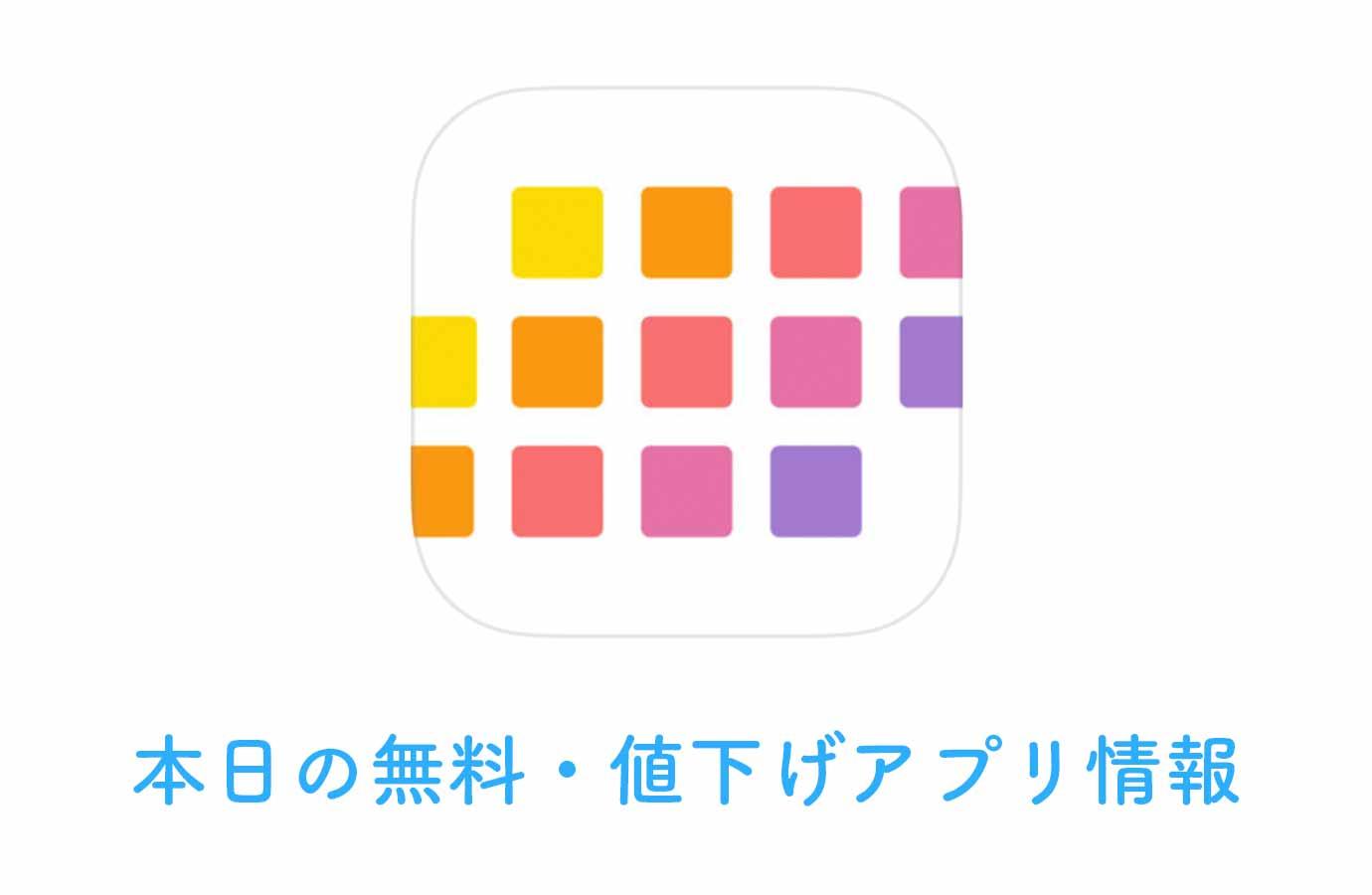 120円→無料、写真を自動でカレンダーや地図形式の日記帳に整理してくれる「iフォトアルバム365」など【5/25】本日の無料・値下げアプリ情報