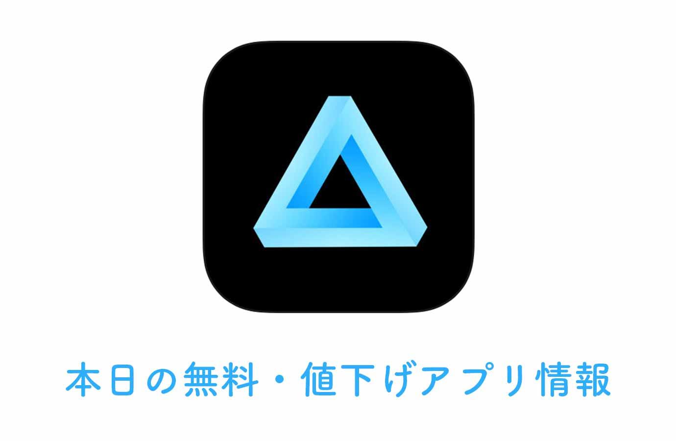 600円→無料、高品質なフィルタなどを搭載した写真編集アプリ「AURA」など【5/26】本日の無料・値下げアプリ情報