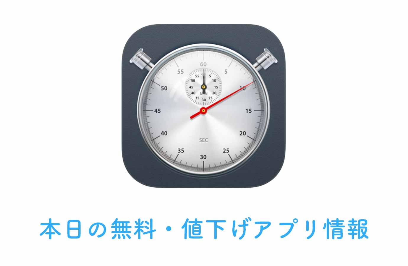 360円→無料、非常に綺麗なアナログストップウォッチアプリ「ストップウォッチ+」など【5/27】本日の無料・値下げアプリ情報