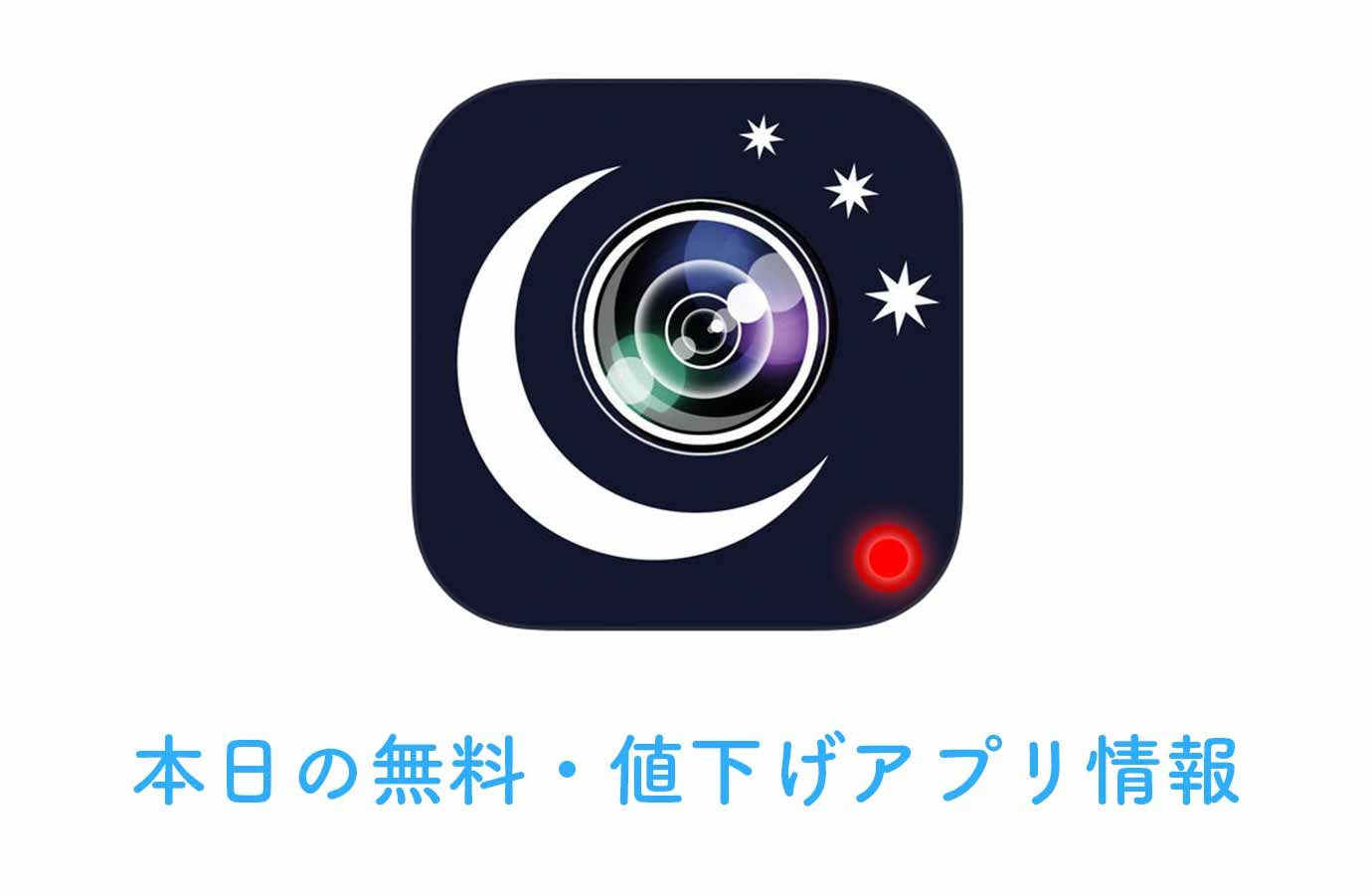 240円→無料、夜景撮影にフォーカスしたカメラアプリ「Night Mode Camera」など【5/28】本日の無料・値下げアプリ情報