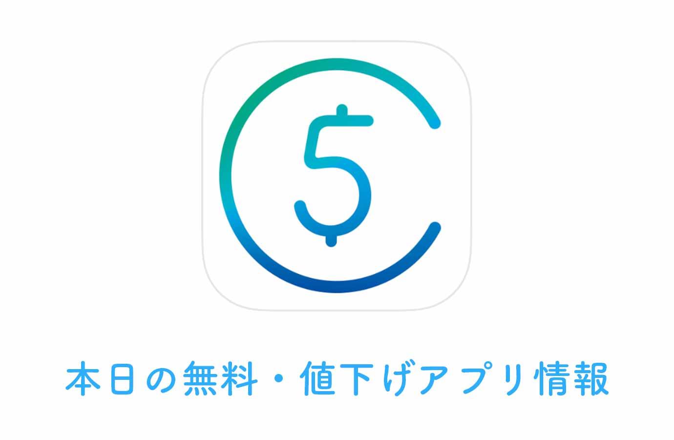 240円→無料、シンプルなデザインのお小遣い管理アプリ「5coins」など【5/30】本日の無料・値下げアプリ情報