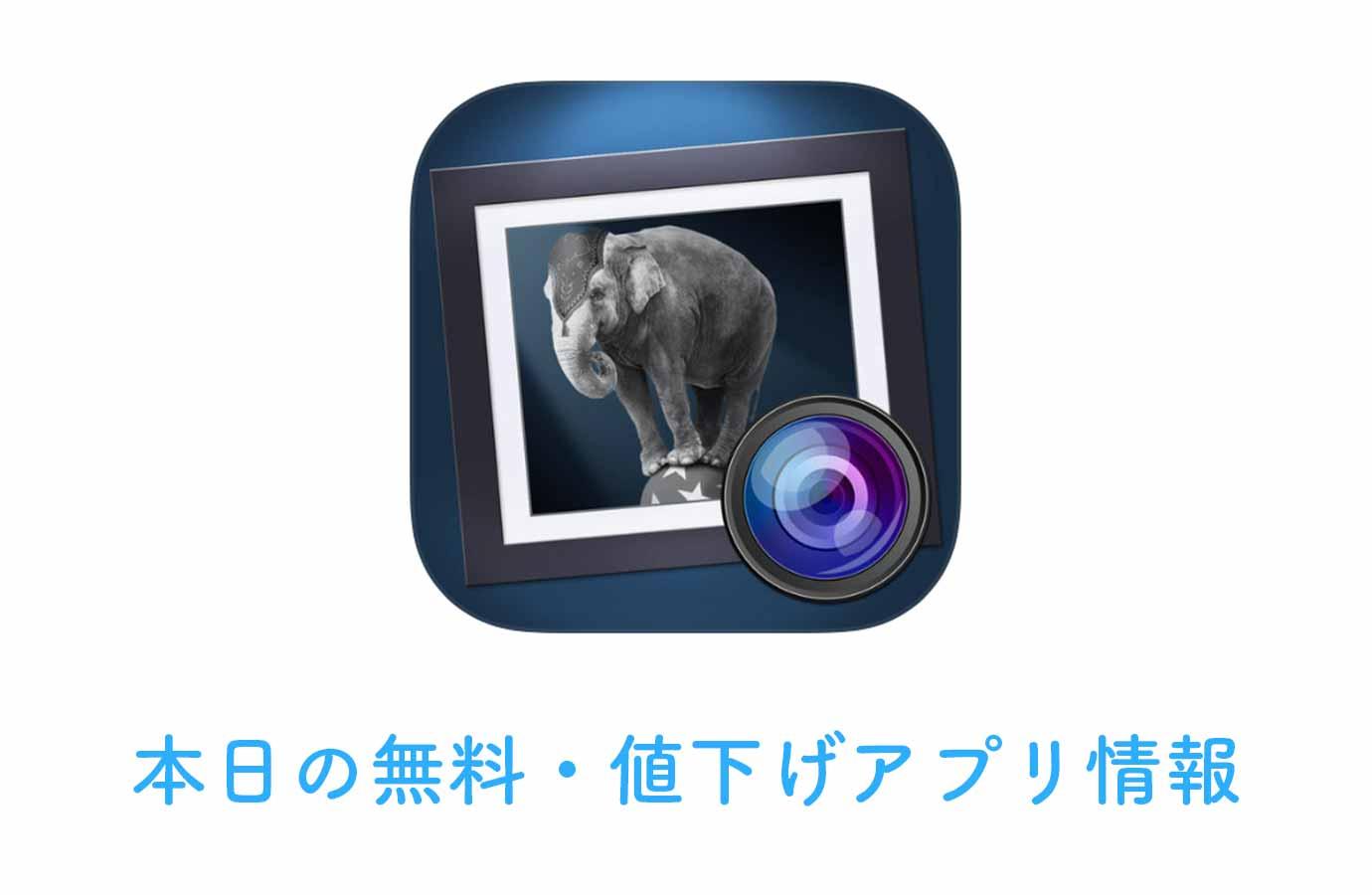 360円→無料、美しいモノクロ写真がつくれる編集アプリ「Dramatic Black & White」など【5/19】本日の無料・値下げアプリ情報