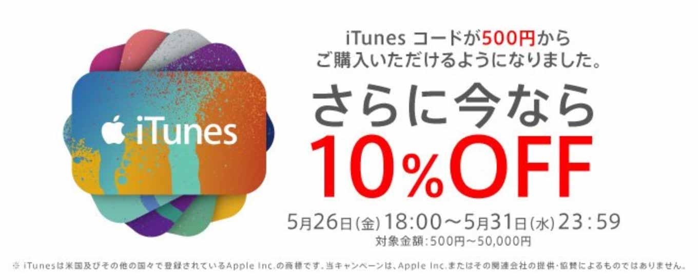 au Online Shop、「iTunesコード 10%OFFキャンペーン」を実施中(2017年5月31日まで)