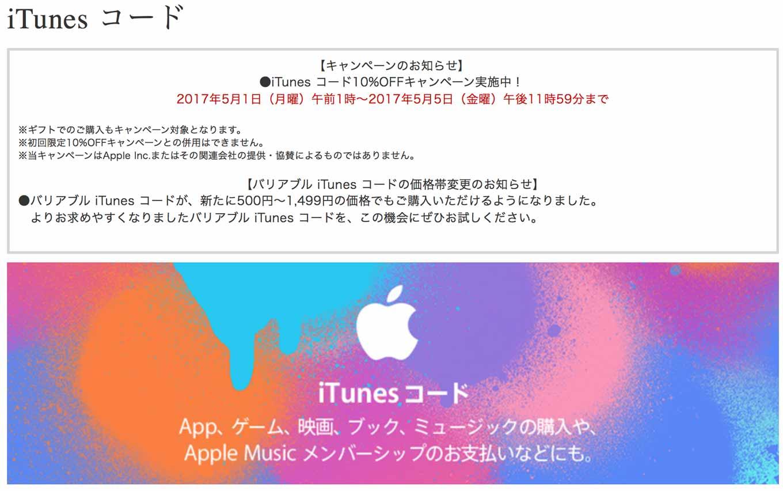 ドコモオンラインショップ、「iTunesコード10%OFFキャンペーン」実施中(5/5まで)