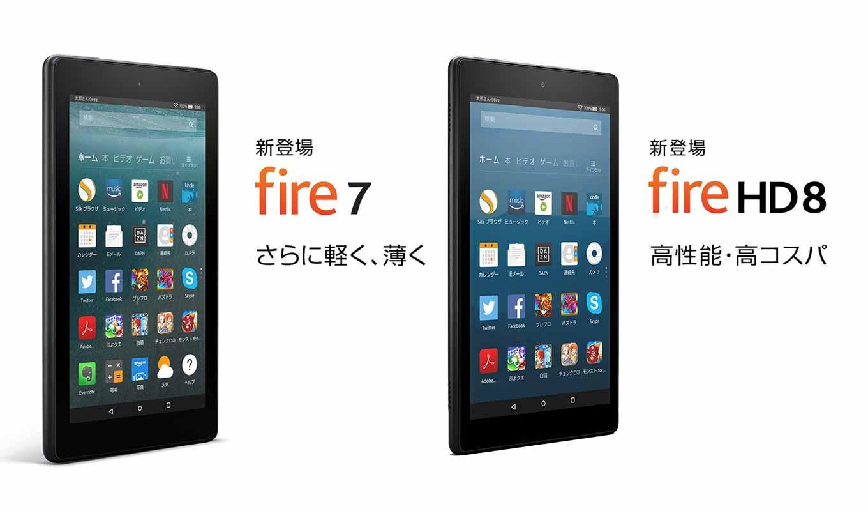 Amazon、さらに軽く、薄くなった「Fire 7」と高性能・高コスパの「Fire HD 8」を発表 ― 6月7日から販売開始