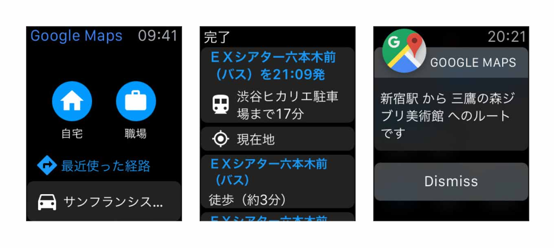 Google、iOS版「Google マップ」アプリに将来的にApple Watchアプリを再びサポートする予定