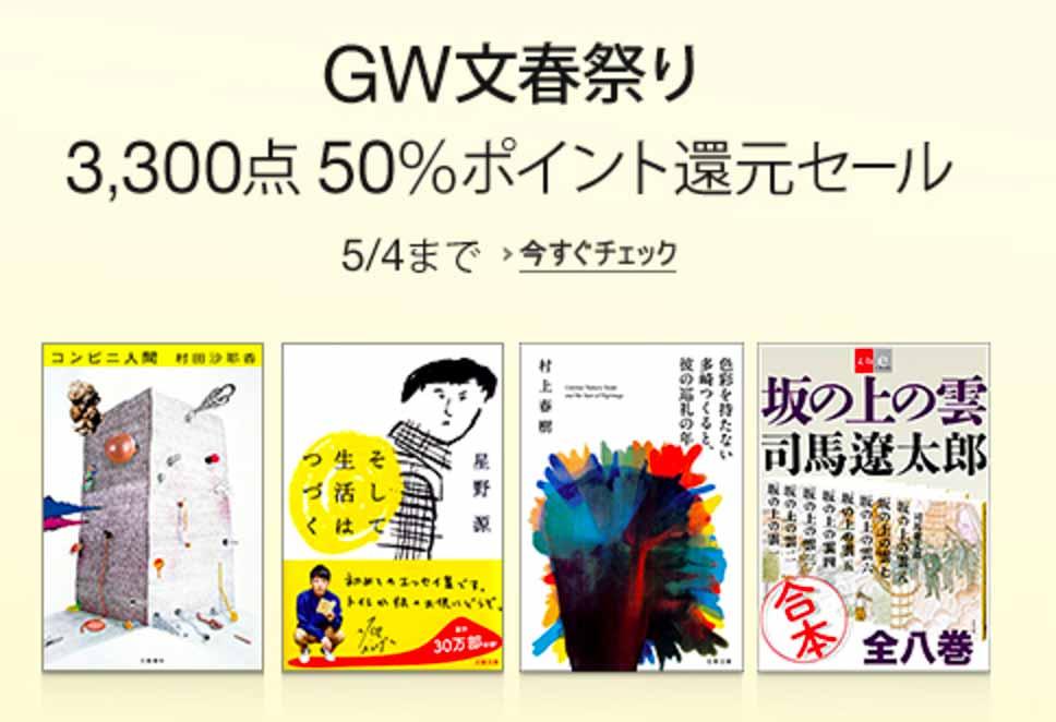 【本日5/4まで】Kindleストア、対象の3,300点が50%ポイント還元される「GW文春祭り」実施中