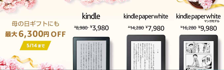 Amazon、「Kindle/Kindle Paperwhite」が最大6,300円オフになる「母の日セール」実施中(5/14まで)