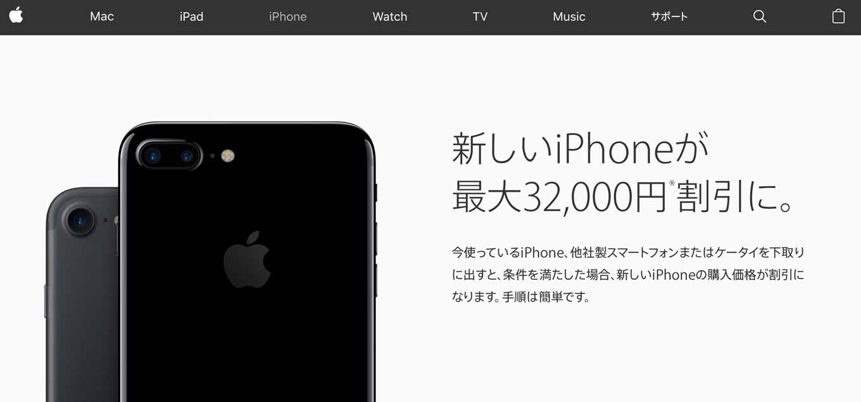 Apple、「iPhone下取りキャンペーン」の下取り額を改定 ― 一部モデルが値下げに(2017年5月)