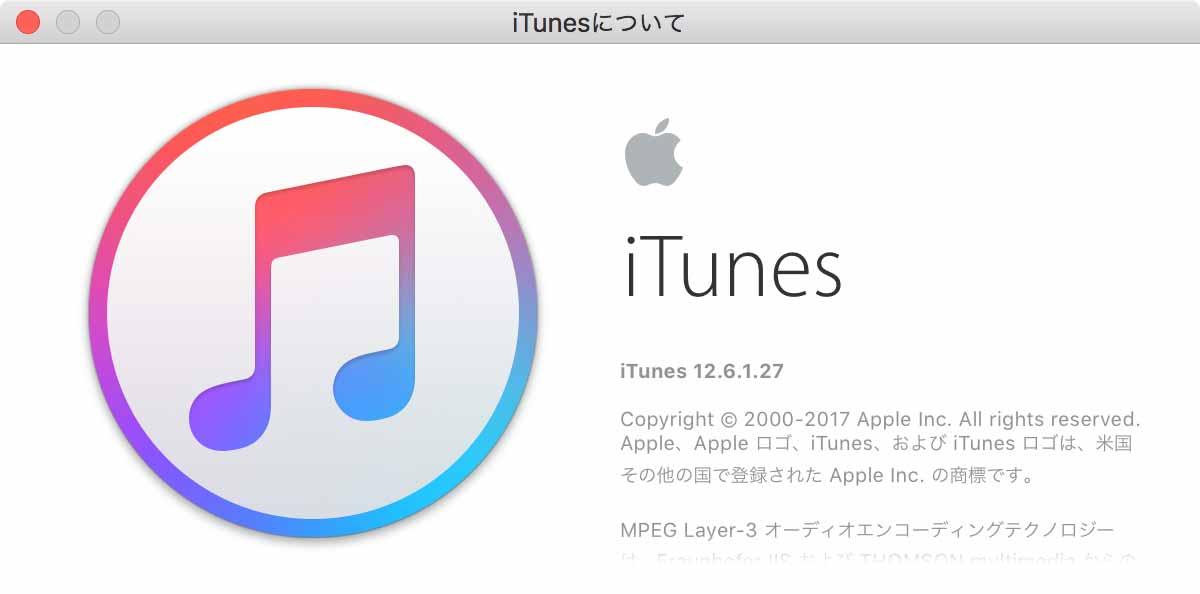 Apple、「iTunes 12.6.1」のマイナーアップデート版「iTunes 12.6.1.27」をリリース