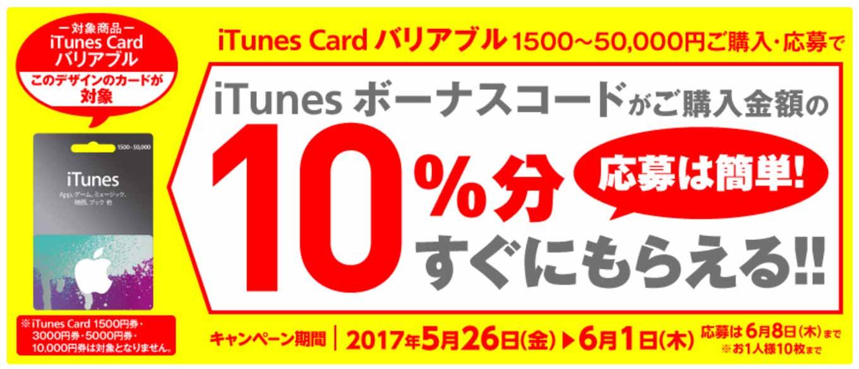 ファミリーマート、iTunes Cardバリアブル購入で10%分のiTunesコードがすぐもらえるキャンペーン実施中(6/1まで)