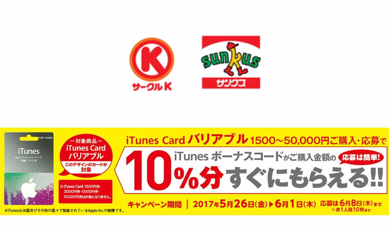 サークルKサンクス、iTunes Cardバリアブル購入で10%分のiTunesコードがすぐもらえるキャンペーン実施中(6/1まで)