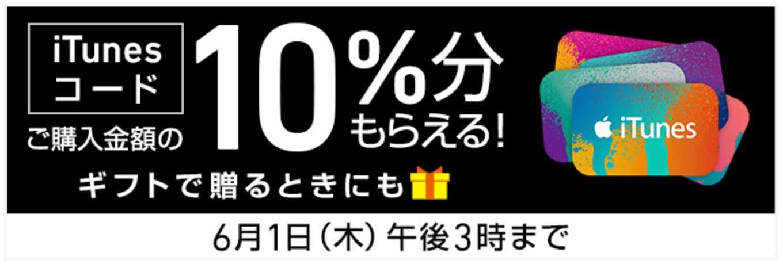 ソフトバンクオンラインショップ、「iTunes コード 10%増量キャンペーン」実施中(6/1 午後3時まで)