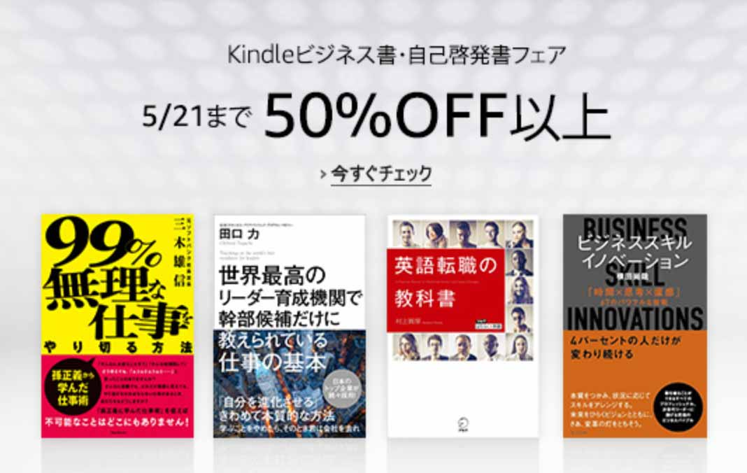 【50%OFF以上】Kindleストア、3,000点以上が対象の「Kindleビジネス書・自己啓発書フェア」開催中(5/21まで)