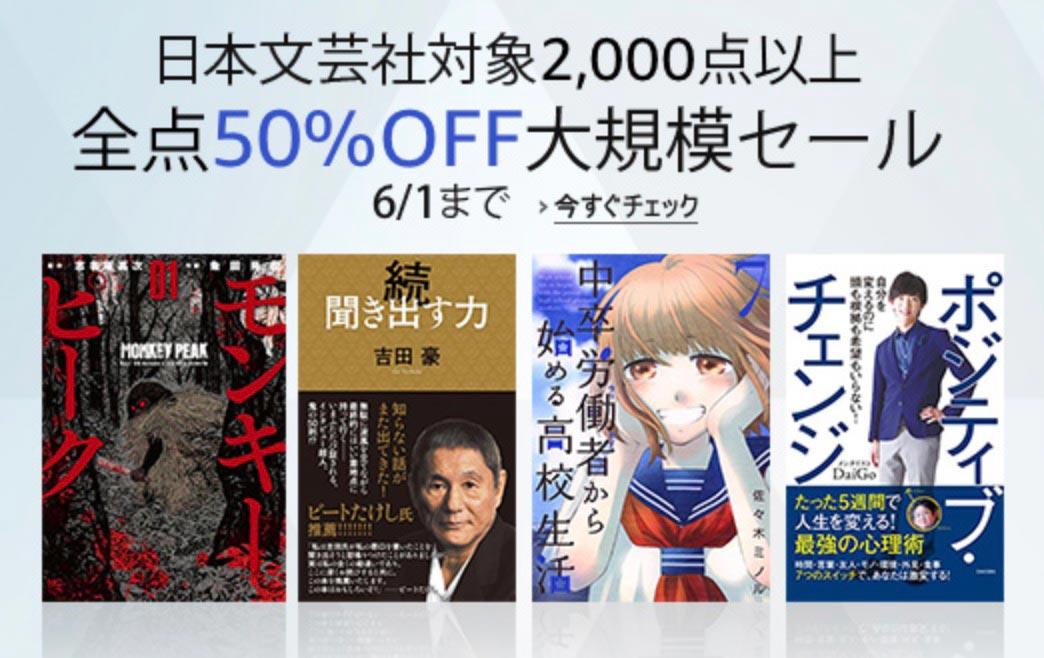 【50%OFF】Kindleストア、「日本文芸社大規模セール」開催中(6/1まで)