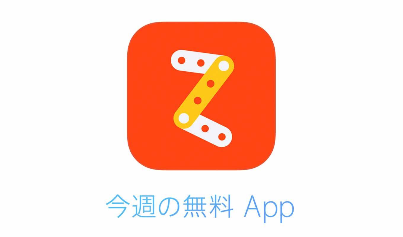 1週間限定でiOSアプリが無料になる「今週の無料 App」は「Zip—Zap」