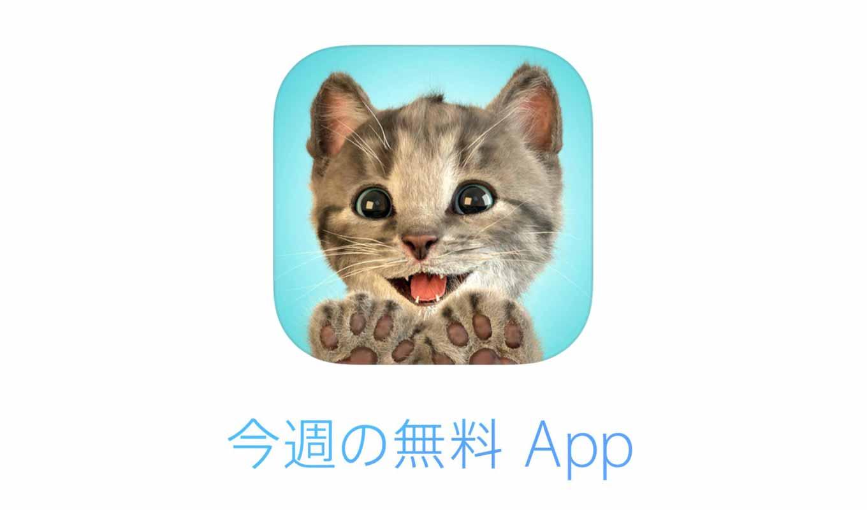 1週間限定でiOSアプリが無料になる「今週の無料 App」は「小さな子猫 - お気に入りの猫」