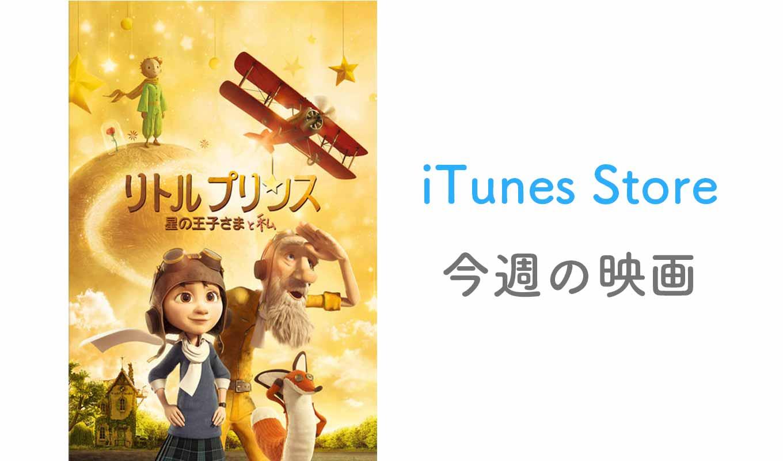 【レンタル100円】iTunes Store、「今週の映画」として「リトルプリンス 星の王子さまと私」をピックアップ