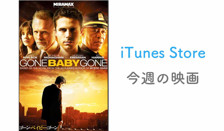 【レンタル100円】iTunes Store、「今週の映画」として「ゴーン・ベイビー・ゴーン」をピックアップ