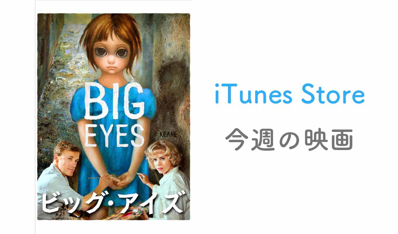 【レンタル100円】iTunes Store、「今週の映画」として「ビッグ・アイズ」をピックアップ
