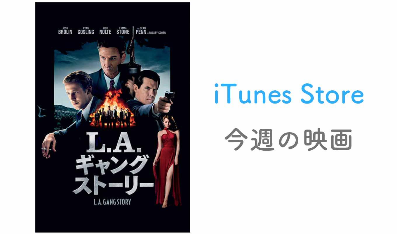 iTunes Store、「今週の映画」として「L.A.ギャングストーリー」をピックアップ【レンタル100円】