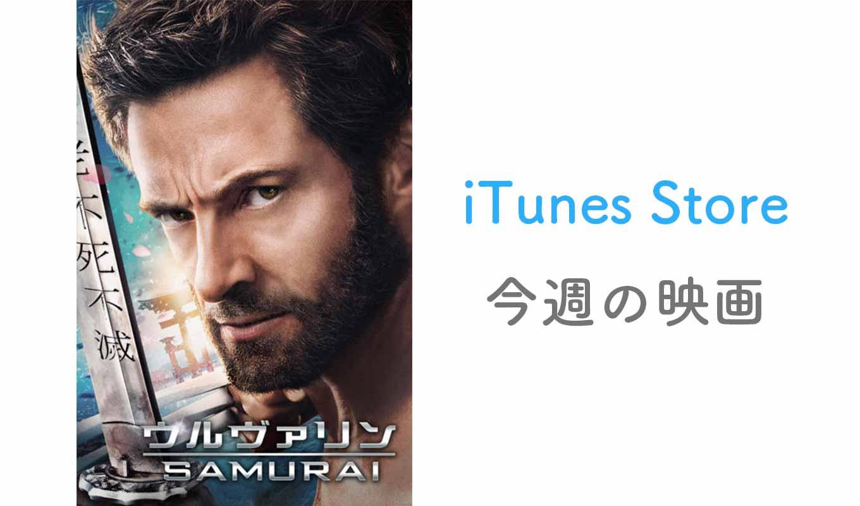 iTunes Store、「今週の映画」として「ウルヴァリン:SAMURAI」をピックアップ【レンタル100円】