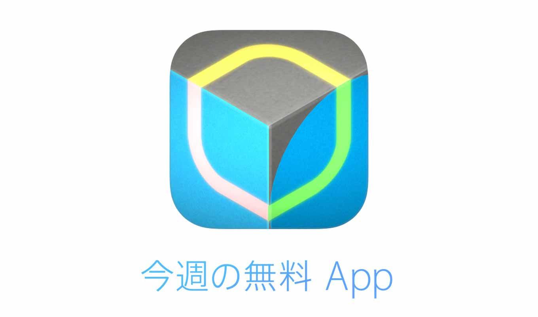 1週間限定でiOSアプリが無料になる「今週の無料 App」は「Klocki」