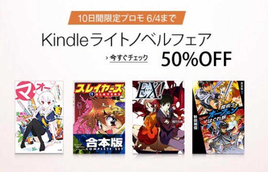 【50%OFF】Kindleストア、「Kindleライトノベルキャンペーン」開催中(6/4まで)