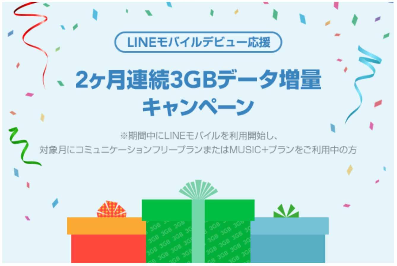 LINEモバイル、「LINEモバイルデビュー応援 2ヶ月連続3GBデータ増量キャンペーン」実施中(8/31まで)