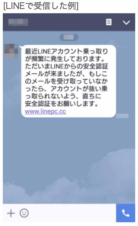 LINE、アカウントを乗っ取るメールやトークの存在が報告されていると注意喚起