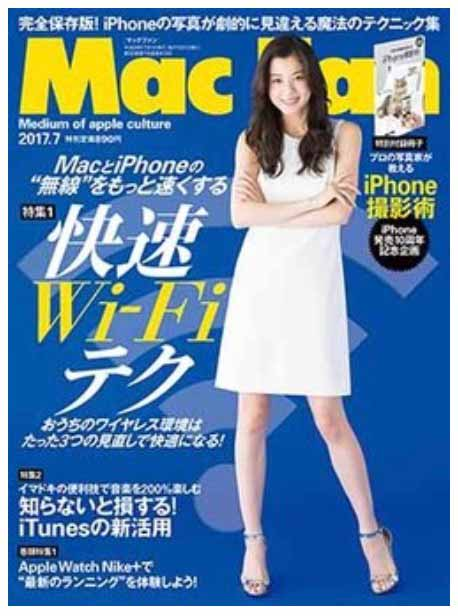 「Mac Fan 2017年7月号」が本日発売、表紙はモデルでタレントの朝日奈彩さん
