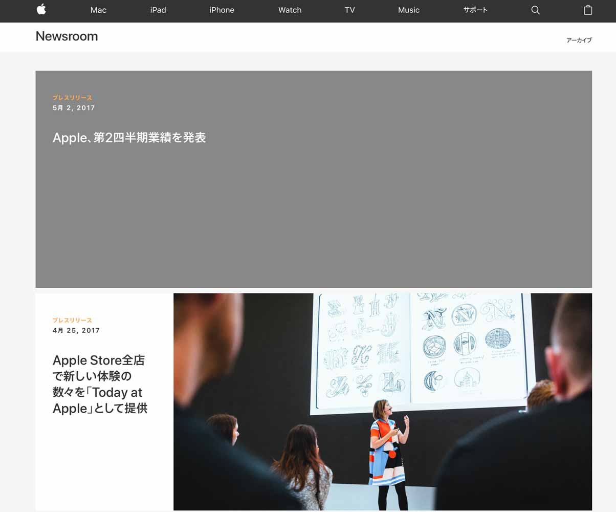 Apple、プレスリリースや最新ニュースなどを発信する「Newsroom」の日本語版を開設