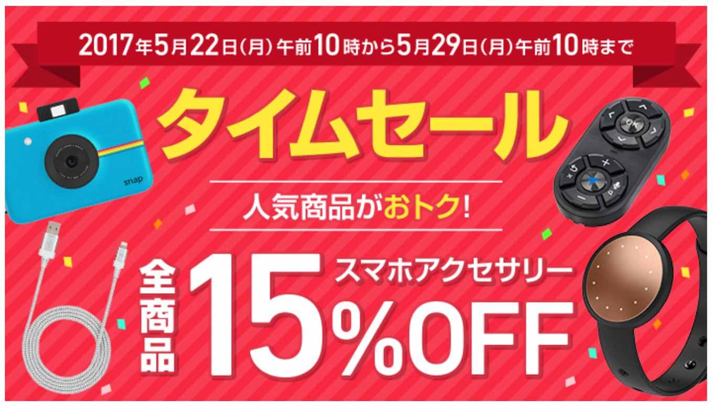 SoftBank SELECTION、タイムセール「スマホアクセサリー全商品15%OFF」実施中(5/29午前10時まで)