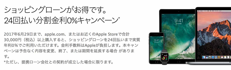 Apple、「ショッピングローン 24回払い特別分割金利0%キャンペーン」を2017年6月29日まで実施中