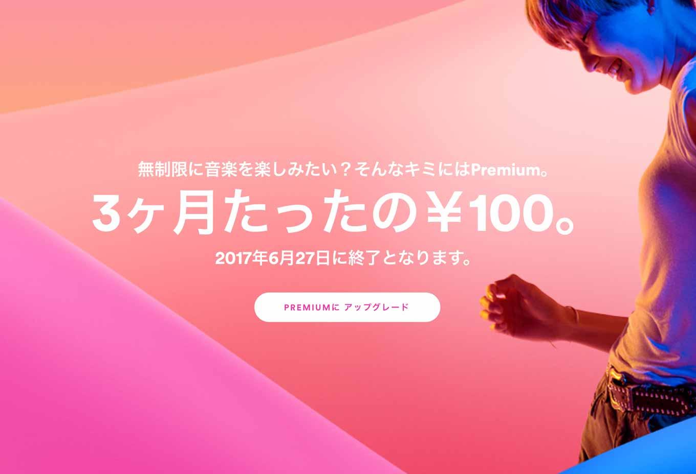 Spotify、プレミアムプランが3ヶ月間100円になるキャンペーンを開始