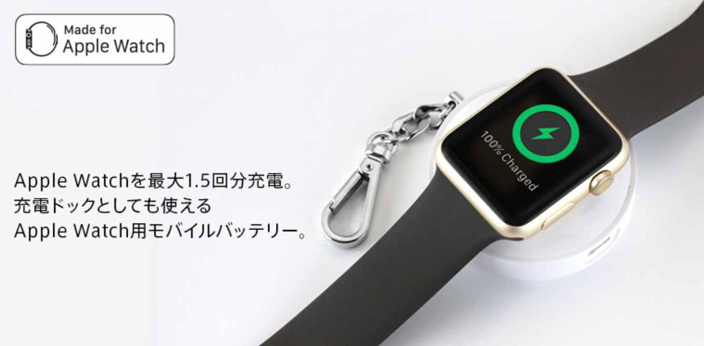 フォーカルポイント、Apple Watch用モバイルバッテリー「TUNEWEAR TUNEMAX for Apple Watch」の販売を再開